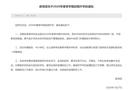 新疆|开设空中课堂,将线上教学落到实处