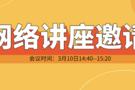 网络讲座邀请|Quantum Design中国邀请您参加《 探索单细胞:FluidFM显微操作技术在单细胞研究领域的解决方案 》网络介绍会