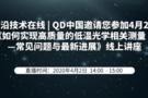 QD中國邀請您參加4月2日《如何實現高質量的低溫光學相關測量 ——常見問題與最新進展》線上講座