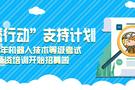 """韩端""""春蕾行动""""支持计划——青少年机器人技术等级考试师资培训开始招募!"""