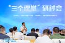 希沃公益行亮相廣州地鐵 展示援藏風采