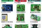 【北京科技大学】大学生电子设计竞赛及学生课外科技创新培训平台
