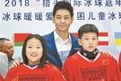 林志颖担任大使助推青少年冰球