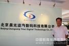 从幕后到台前 领跑虚拟化市场——专访晨光溢海总经理岑国栋