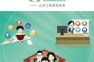 科大讯飞独家冠名2015南京教育装备展示会