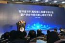 敏学公司助力吉林省本科高校新工科建设研讨会暨产学合作协同育人项目对接会