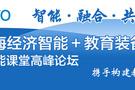 2020首届淮海经济区智能+教育装备展示会