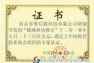"""""""极域移动教室方案""""通过中国教育技术协会鉴定认证"""