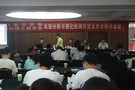 利曼中国应邀参加贵州失效分析与理化检测交流及学术研讨会