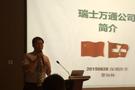 2015瑞士万通CVS技术交流会在深圳举行