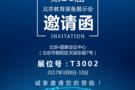 SCT中电数码邀您莅临第28届北京教育装备展