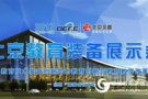 深圳爱科学即将亮相第28届北京教育装备展