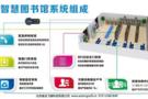 奥龙RFID智慧图书馆建设方案