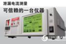 可信赖的电流测试仪,测量电气不可或缺
