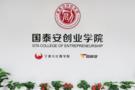 """国泰安创业学院:让""""青年+创新""""迸发出无穷大的正能量"""
