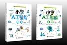 《小学人工智能基础》教学用书正式出版发行