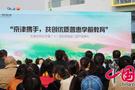 京津携手共创优质普惠性学前教育