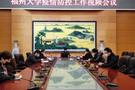 人員不聚集,防控不松懈,華為云WeLink成福州大學遠程視頻會議的首選