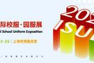 上海校服展高燃来袭,智能校服平台引领校服产业升级消费升级!