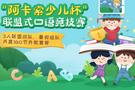 阿卡索競技活動挖掘學員創作欲,提升中國少兒口語自信