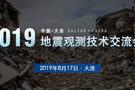 一号通知丨2019年地震观测技术交流会