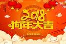 北京中显恒业2018年春季放假安排