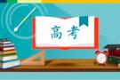 北京新高考模拟选科:物理被选率仅次于化学