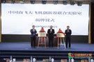 大连理工大学与中国商飞成立大飞机创新谷舱室环境控制创新中心
