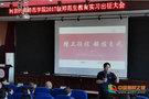 河北民族師范學院2017級師范生教育實習出征大會隆重召開