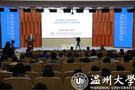 绿色化学创造美好生活——2020世界青年科学家峰会绿色化学国际研讨会在温州大学举行