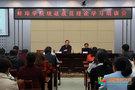 蚌埠學院組織統戰成員學習貫徹十九屆四中全會精神