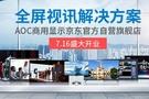 AOC商用显示官方自营旗舰店盛大开业