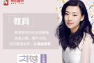 刘薇成为首批受邀入驻京东人文馆的教育界人士