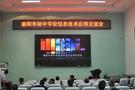 """""""互联网+教育""""助力湖北教育信息化2.0发展"""
