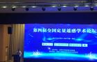 安洲科技参加第四届全国定量遥感学术论坛