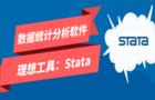 数据统计分析软件的理想工具:Stata