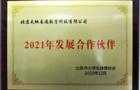 教育装备采购网成为北京大体协发展合作伙伴 携手展望未来