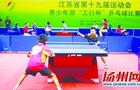 江苏省运会青少年部乒乓球赛揭幕