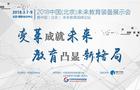 北京未来教育展暨高峰论坛,中庆将与大咖同台论道人工智能