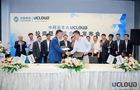 UCloud宣布获得中国移动投资公司E轮投资