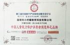 """柠檬悦读荣获""""中国儿童视力保护消费者满意典范品牌"""""""