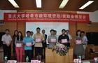 2011年重庆大学美国哈希市政资助/奖励金颁奖大会