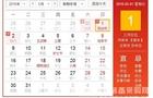 上海倾技五一劳动节放假安排通知