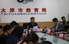 太原出台2017特教学校招生政策