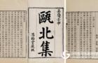 """方圆慧图古籍书刊扫描仪让古籍""""活""""起来"""