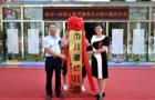 银川一幼教育集团城市公元校区揭牌成立