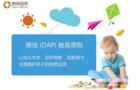 京华合木高永进:谈DAP课程多样化学习模式