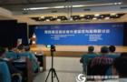 北京理加联合出席第四届全国成像光谱技术与应用研讨会