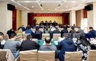2019年陜西省電化教育館館長會議召開