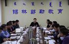 锡林郭勒盟教育局党组召开廉政风险排查防控工作会议